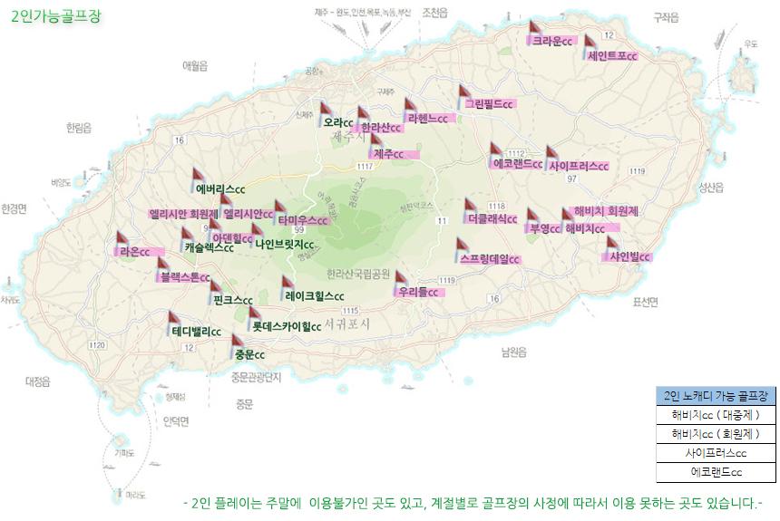 제주2인골프 지도 | 제주도2인골프 지도